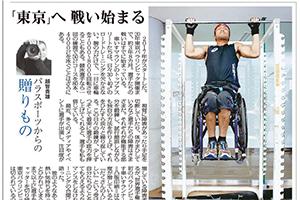 毎日新聞「月刊パラリンピック」*毎月第2火曜日